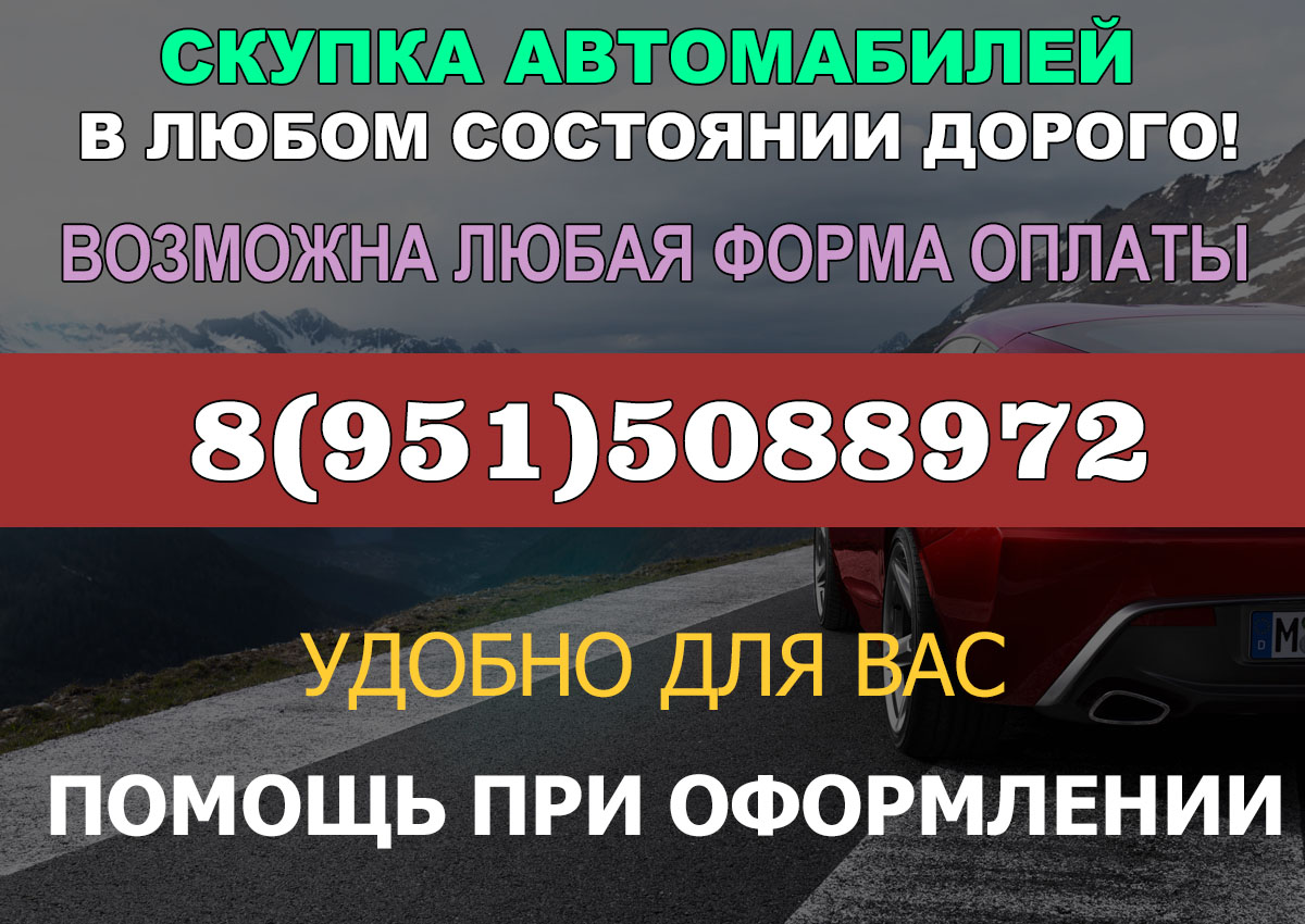 Выкупим от Зазика до Лексуса Ростовская Область Ростов