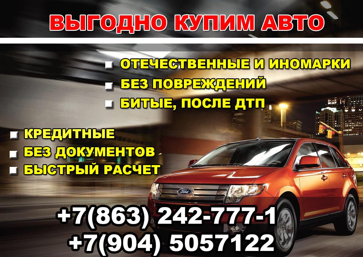 Выкупаем Автомобили с пробегом на выгодных условиях +7863 2427771