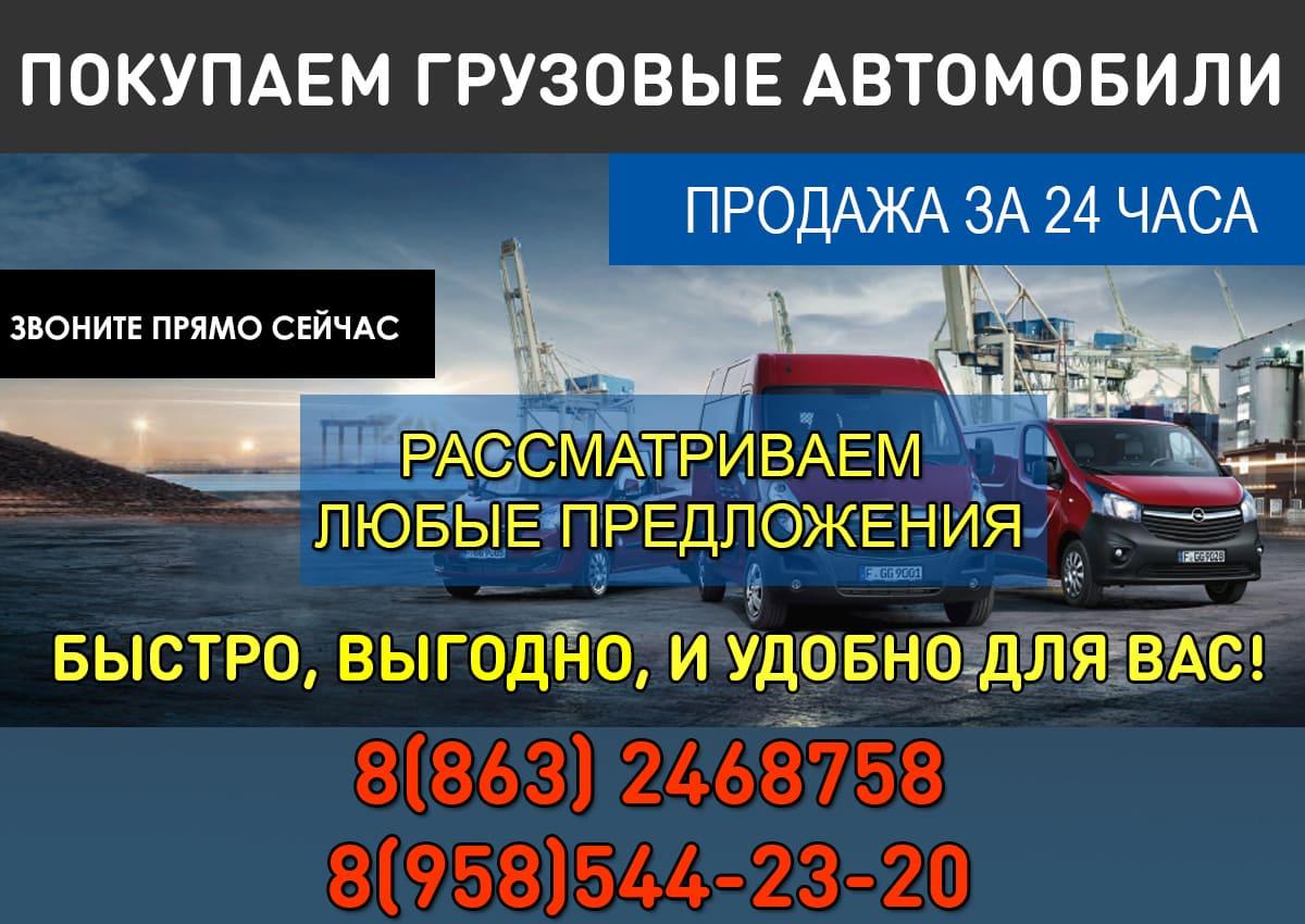 Необходимо срочно продать грузовой автомобиль в Ростове Заходите СКУПКА | AVTOMANY.RU