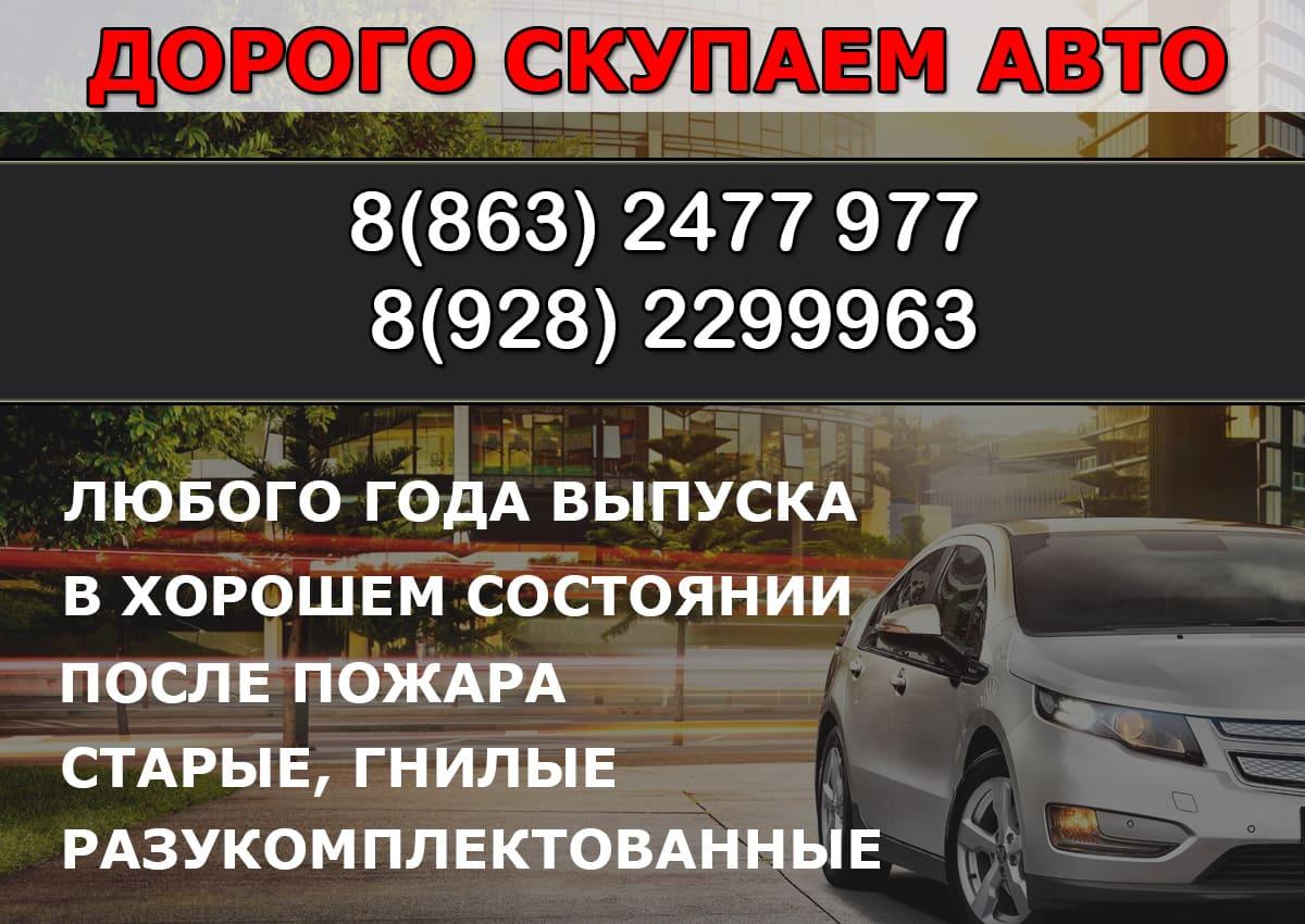 С удовольствием обменяем Наши Бумажки на Ваши Железки Скупка Авто в Ростове | AVTOMANY.RU