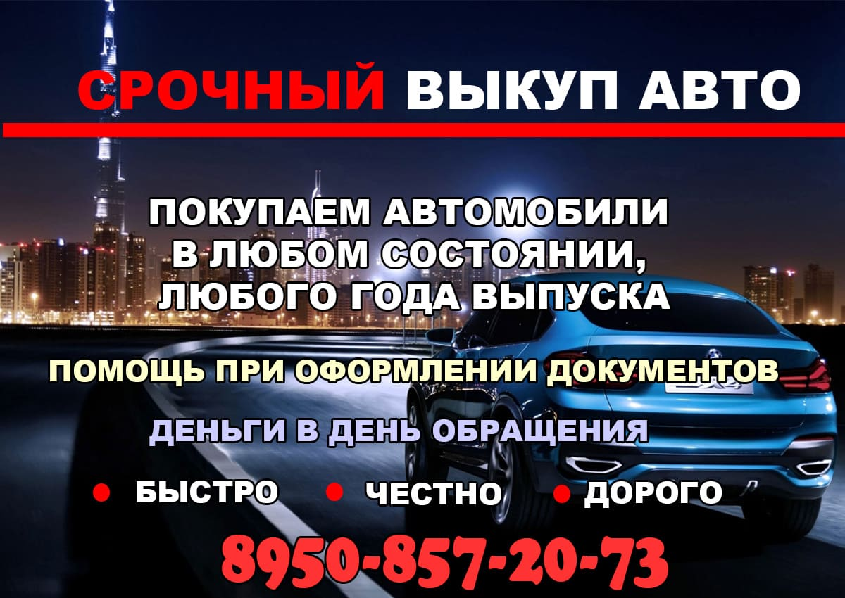 Купим Автомобиль в Ростове и по Всем городам Ростовской Области