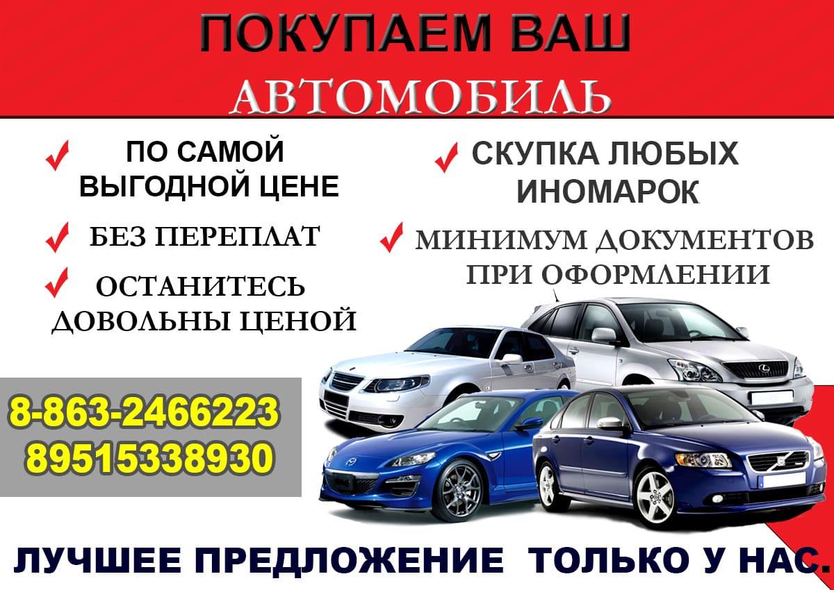 Купим ваш авто уже сегодня