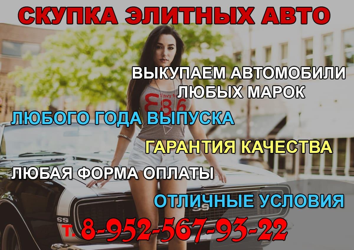 Продать Быстро Автомобиль Сегмента Премиум в Ростове-на-Дону можно на сайте | AVTOMANY.RU