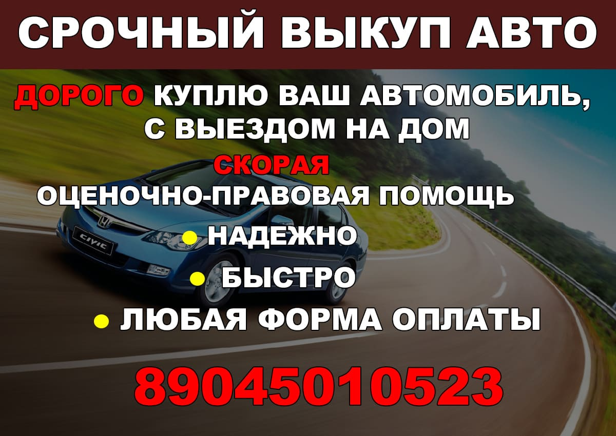 Купим Ваш Автомобиль или То Что От Него Осталось - Заходите | AVTOMANY.RU