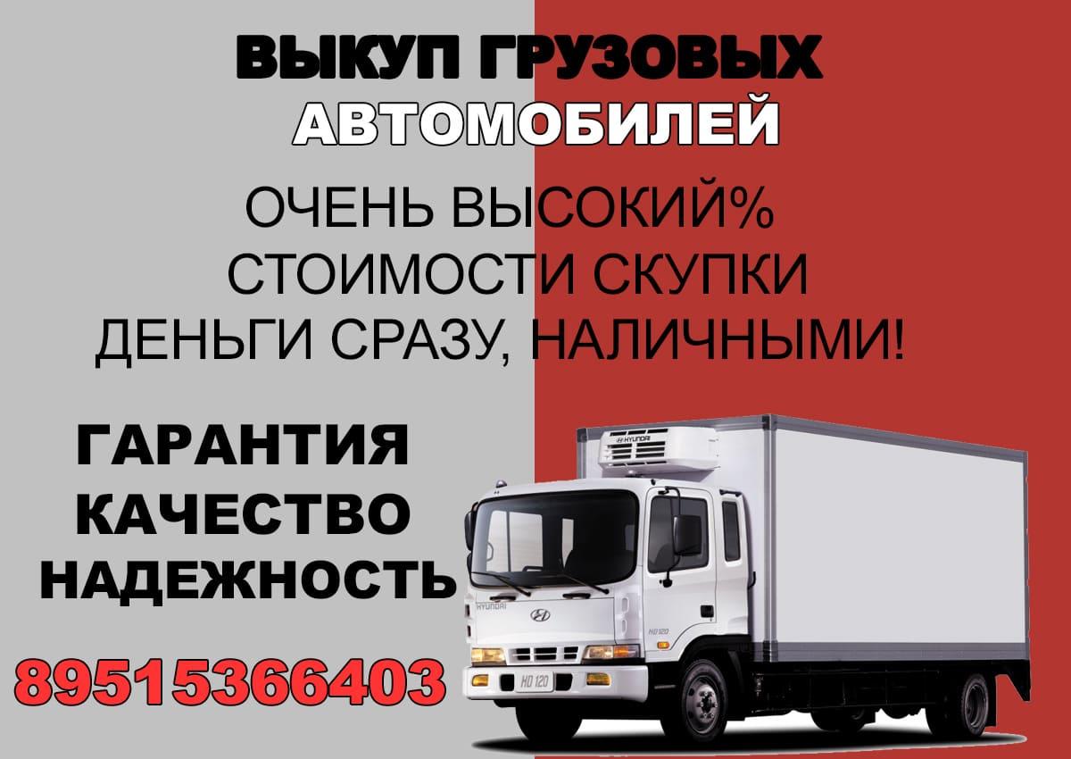 Выкупим Ваше Грузовое Авто г/п до 10 тонн в Ростове и по Области РО