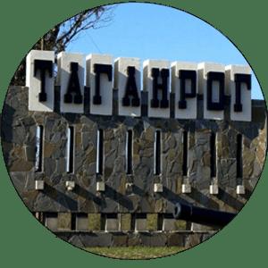 Выкуп любых автомобилей Таганрог РО