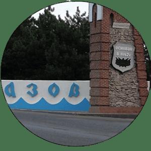 Выкуп авто в Азове