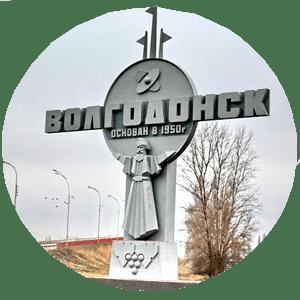 Скупка иномарок отечественных автомобилей в Волгодонске РО