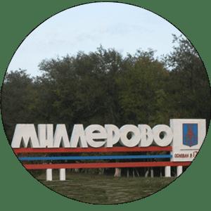 Скупка авто Миллерово Ростовская Область