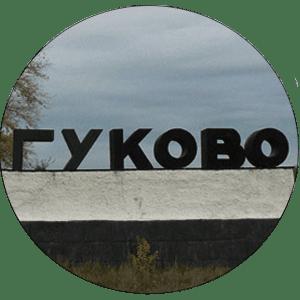 Скупка Иномарок и Отечественных Автомобилей в Гуково