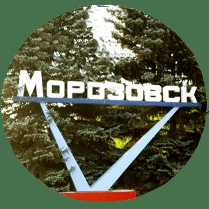 Выкуп битых авто в Морозовске и Ростовской области