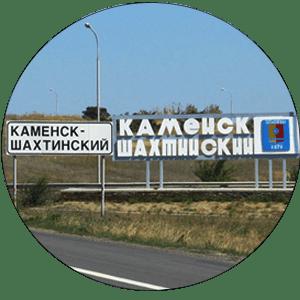 Скупка Авто Машин в Каменск-Шахтинске