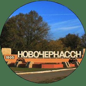 Срочный выкуп автомобилей в Новочеркасске
