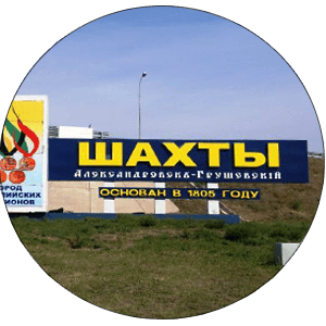 Срочный Выкуп Автомобилей в Шахтах Ростовской Области