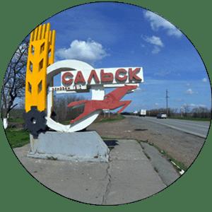 Срочно Выкупаем Автомобилей в Сальске и Сальском Районе РО
