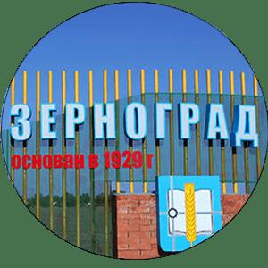 Выкуп Машин в Зернограде Ростовская Область
