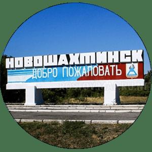 Где продать автомобиль в Новошахтинске ?